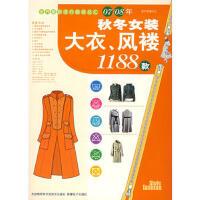 秋冬女装大衣、风褛1188款――流行衣族②上