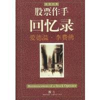 【二手正版9成新】股票作手回忆录 海南出版社9787806456507