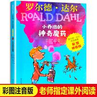 小乔治的神奇魔药 彩图正版 注音版罗尔德达尔典藏作品一二年级课外书 必读罗尔德达尔的书 儿童文学畅销书籍 中小学生老师