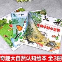 奇趣大自然认知绘本 全3册正版儿童绘本故事0-3岁亲子早教书3-6周岁亲近自然认知自然图画书动物昆虫森林自然百科认知科