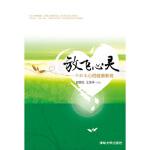 放飞心灵――中职生心理健康教育彭跃红,王浩宇著清华大学出版社9787302298045