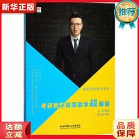 考研数学高等数学超解读 杨超 北京理工大学出版社 9787568252652