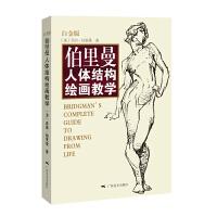 正版全新 伯里曼人体结构绘画教学(白金版)
