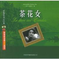 茶花女(附VCD光�P二��)――�饪Х入p�Z�典(11) (法)小仲�R ,柳建�I 中���ν夥��g出版公司