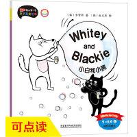 小白和小黑(5-6岁上)(点读版)