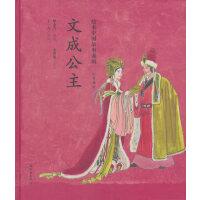 绘本中国故事系列-文成公主