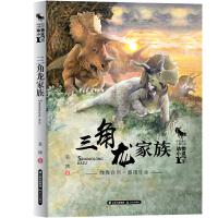 中国当代儿童文学 动物小说十家 三角龙家族