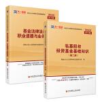 基金从业资格考试教材2020(科目1+3)天一金融基金从业教材:法律法规与业务规范+私募股权(教材2本)