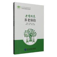 老有所养-养老保险*9787516210925 王晓方;张新民,张照新,孙树志