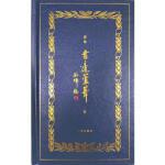 书边芦苇(二集) 苏华 三晋出版社