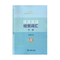 日汉汉日经贸词汇手册