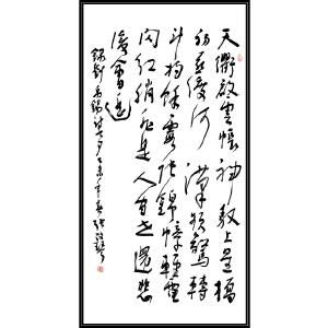 中国书法家协会理事、中国美术家协会会员 张改琴 精品《刘禹锡诗一首》