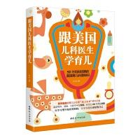 【正版】跟美国儿科医生学育儿 中国妇女出版社直营