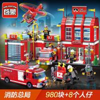 启蒙积木拼装玩具消防车模型6-12岁男孩拼插积木儿童玩具消防总局