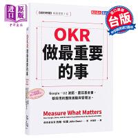 预售【中商原版】OKR:做最重要的事 港台原版 天下文化 管理学 财经企管