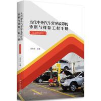 当代中外汽车常见故障的诊断与排除工程手册(发动机部分) 9787301293072 胡宗泉 北京大学出版社
