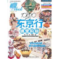 东京行 哪里购物 《昕薇》杂志社著 9787506475860 中国纺织出版社
