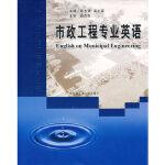 【新书店正版】市政工程专业英语陈志强,温沁雪9787560319964哈尔滨工业大学出版社