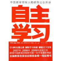 【二手书9成新】自主学习:厌学是中国教育史上的林格,程鸿勋,唐曾磊9787510409875新世界出版社