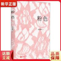 粉色 欧德柳 江苏凤凰文艺出版社9787559429315『新华书店 品质保障』