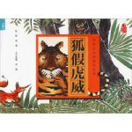 【全新直发】狐假虎威 江苏教育出版社
