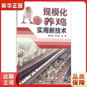 规模化养鸡实用新技术 赵云焕,赵聘 全国大部分物流已经恢复发货,新华书店,品质保障