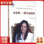 女总统――一段生命历程 Andrea Insunza、Javier Ortega 9787513039673 知识产权