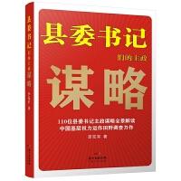 正版全新 县委书记们的主政谋略:中国基层权力运作田野调查力作