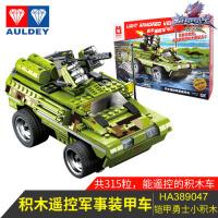 奥迪双钻维思积木遥控旋风救援消防机动越野车军事装甲坦克车玩具