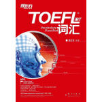 新东方 词以类记:TOEFL iBT词汇 托福词汇 俞敏洪