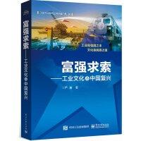 富强求索――工业文化与中国复兴(团购,请致电400-106-6666转6)