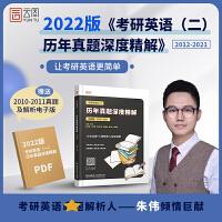 【现货速发】朱伟2020考研英语二历年真题深度精读(2010-2019)试卷版