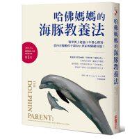 【预订】哈佛����的海豚教�B法:�t�W博士超�^15年��心撰��,��仍隍��雍⒆佑�向21世�o的�P�I技能!家庭育儿书 席米.康