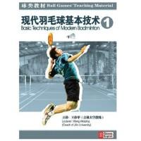 正版dvd碟片现代羽毛球基本技术1羽毛球教学教材1DVD光盘