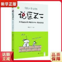 说医不二:懒兔子漫话中医 懒兔子 北京联合出版公司 9787550277724