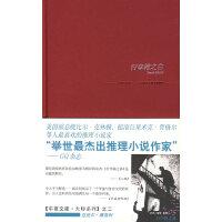【包邮】 行李箱之曲 (美)康奈利,蔡立胜 9787802252981 新星出版社