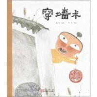 中国原创绘本精品系列:穿墙术【正版】