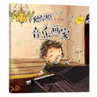 小小音乐家丛书 门德尔松:音乐画家(附赠主题涂色卡 精美贴纸)