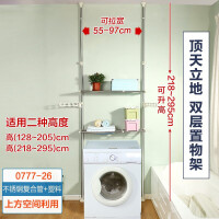 宝优妮 洗衣机架滚筒不锈钢马桶架卫生间阳台挂架浴室置物架