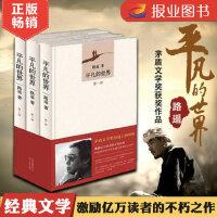【正版现货包邮】平凡的世界(共3册)