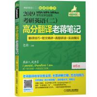 2019年MBA MPA MPAcc联考研英语二 高分翻译老蒋笔记 ISBN号:9787111594215