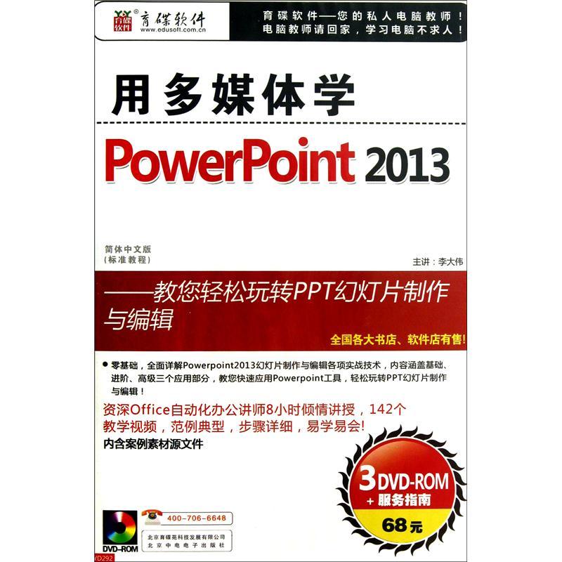 用多媒体学PowerPoint2013-简体中文版标准教程