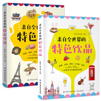 【全2册】正版书籍 来自全世界的特色饮品+来自全世界的特色美食 美食烹饪书料理饮品制作大全伏特加琴酒