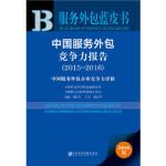 【正版直发】服务外包蓝皮书:中国服务外包竞争力报告(2015~2016) 刘春生 王力 黄育华 97875201019