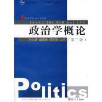 【正版二手书旧书9成新左右】政治学概论(第二版)(复旦博学政治学系列)9787309060492