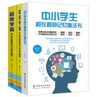 【全3册】超级学霸 中小学生高效学习与成长指南上下册+中小学生都在看的记忆魔法书 高效学习方法书高效学法训练书记忆力训