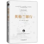 英格兰银行 (英)科纳汉,王立鹏 中国友谊出版公司 9787505734678