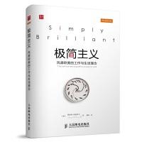 极简主义-风靡欧美的工作与生活理念 (英)弗格斯・奥康奈尔,廉凯 人民邮电出版社 9787115374073