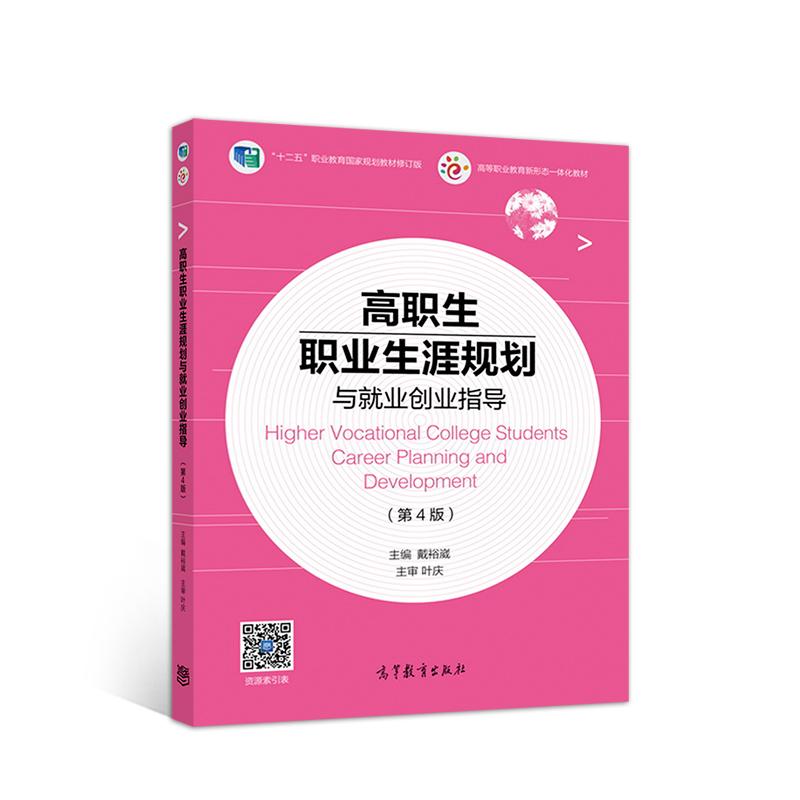 高职生职业生涯规划与就业创业指导(第4版)