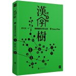 汉字树3:植物里的汉字之美(修订版)